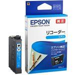 エプソン PX-049A/PX-048A用 インクカートリッジ(シアン)