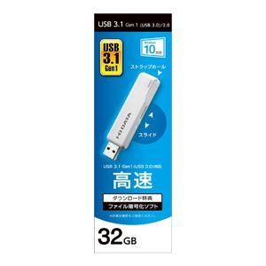 アイ・オー・データ機器 USB3.1 Gen 1(USB3.0)/USB2.0対応 スタンダードUSBメモリー ホワイト32GB