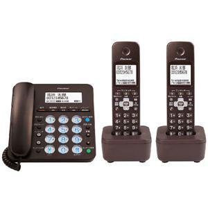 パイオニア デジタルコードレス留守番電話機 子機2台付 ブラウン TF-SA36W(BR)
