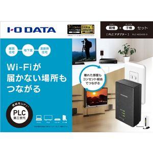 アイ・オー・データ機器 コンセント直結型PLCアダプター マスターアダプター&ターミナルアダプターセット