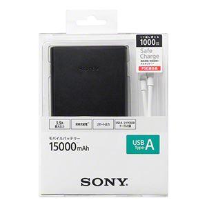 SONY 【PSE適合品】スマホ用モバイルバッテリー 出力2ポート搭載アルミボディー 15000mAhタイプ約1000回繰返し使用可 ハイブリッドゲルテクノロジー ブラック