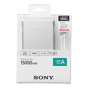 SONY 【PSE適合品】スマホ用モバイルバッテリー 出力2ポート搭載アルミボディー 15000mAhタイプ約1000回繰返し使用可 ハイブリッドゲルテクノロジー シルバー