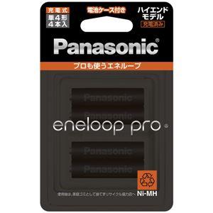 パナソニック(家電)エネループPRO単4形4本パック(ハイエンドモデル)
