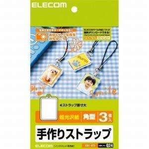 [ELECOM(エレコム)] 手作りストラップ(角型) EDT-ST2