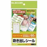 [ELECOM(エレコム)] [60枚入り][はがきサイズ]吹き出しシール(ハガキ用) EDT-TS12