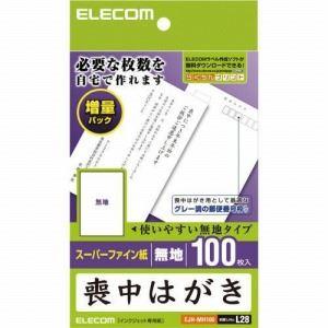 [ELECOM(エレコム)] 喪中ハガキ(標準・無地タイプ) EJH-MH100