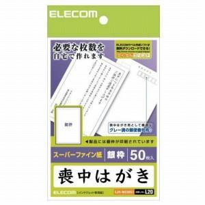 [ELECOM(エレコム)] [銀枠付]喪中ハガキ(枠付き) EJH-MS50G1