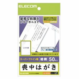 [ELECOM(エレコム)] [しだれ柄付]喪中ハガキ(絵柄) EJH-MS50G2