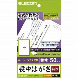 [ELECOM(エレコム)] 喪中ハガキ(超特厚・無地タイプ) EJH-MT50