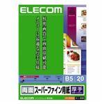 ELECOM(エレコム) (両面スーパーファイン用紙)(厚手タイプ)(B5:20枚)両面スーパーファイン用紙 EJK-SRAB520