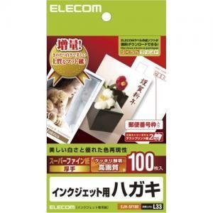 [ELECOM(エレコム)] ハガキ スーパーファイン<厚手> EJH-SF100