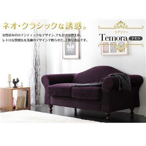 テモラ デザインソファ 2人掛け パープル