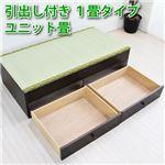 ユニット畳 収納 置き畳 高床式ユニット畳 1畳引出し付 収納ケース 畳ボックス ダークブラウン 日本製 国産 収納