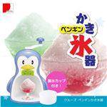 パール金属 クールズ ペンギンかき氷器(製氷カップ付) D-1368