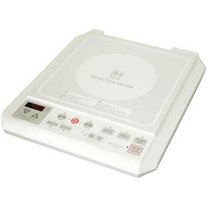 【送料無料】 ドリテック/DRETEC IH電磁調理器 DI-103-WT