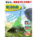 ガーデニング用品 草刈機 通販 充電式 電動トリマー 草刈の助 TU-340 スリーアップ