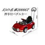 忠実に再現された幻の名車 TOYOTA2000GT 押手付ペダルカー
