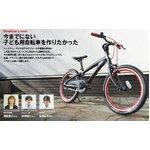幼児用自転車 ブリジストン レべナ 18インチ 補助輪付タイプ ブラック
