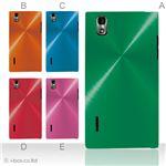 カラーD ハードケース L-02D PRADA phone 対応 カバー ジャケット 携帯ケース l02d_a02_146a_d