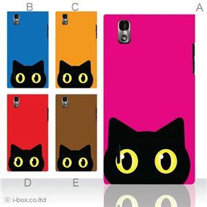 カラーE ハードケース L-02D PRADA phone 対応 カバー ジャケット 携帯ケース l02d_a04_082a_e - 拡大画像