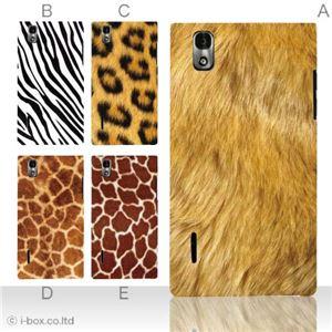 カラーD ハードケース L-02D PRADA phone 対応 カバー ジャケット 携帯ケース l02d_a18_513a_d - 拡大画像