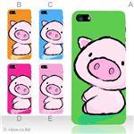 カラーE ハードケース iPhone5/iPhone5 ケース/アイフォン5/ハードケース/ハード/ 対応 カバー ジャケット 携帯ケース phone5_a02_007a_e