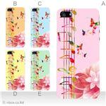 カラーE ハードケース iPhone5/iPhone5 ケース/アイフォン5/ハードケース/ハード/ 対応 カバー ジャケット 携帯ケース phone5_a03_555a_e