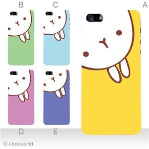カラーE ハードケース iPhone5/iPhone5 ケース/アイフォン5/ハードケース/ハード/ 対応 カバー ジャケット 携帯ケース phone5_a20_557a_e - 拡大画像