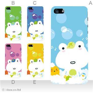 カラーE ハードケース iPhone5/iPhone5 ケース/アイフォン5/ハードケース/ハード/ 対応 カバー ジャケット 携帯ケース phone5_a20_563a_e - 拡大画像