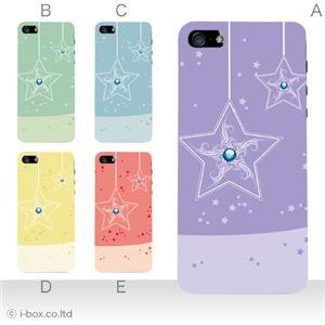 カラーE ハードケース iPhone5/iPhone5 ケース/アイフォン5/ハードケース/ハード/ 対応 カバー ジャケット 携帯ケース phone5_a20_639a_e - 拡大画像