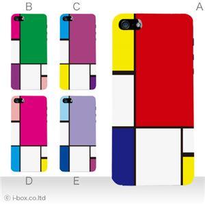 カラーE ハードケース iPhone5/iPhone5 ケース/アイフォン5/ハードケース/ハード/ 対応 カバー ジャケット 携帯ケース phone5_a27_567a_e - 拡大画像