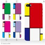 カラーE ハードケース iPhone5/iPhone5 ケース/アイフォン5/ハードケース/ハード/ 対応 カバー ジャケット 携帯ケース phone5_a27_567a_e