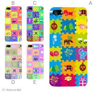 カラーE ハードケース iPhone5/iPhone5 ケース/アイフォン5/ハードケース/ハード/ 対応 カバー ジャケット 携帯ケース phone5_a30_547a_e - 拡大画像
