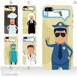 カラーE ハードケース iPhone5S/iPhone5 ケース/アイフォン5/ハードケース/ハード/ docomo/au/SoftBank 対応 カバー ジャケット スマホケース phone5_a38_528a_e