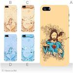カラーE ハードケース iPhone5S/iPhone5 ケース/アイフォン5/ハードケース/ハード/ docomo/au/SoftBank 対応 カバー ジャケット スマホケース phone5_a38_537a_e