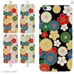 カラーB ハードケース iPhone6 plus ケース/アイフォン6プラス/ハードケース/ハード/ docomo/au/SoftBank 対応 カバー ジャケット スマホケース phon6p_a02_108_b