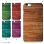 カラーB ハードケース iPhone6 plus ケース/アイフォン6プラス/ハードケース/ハード/ docomo/au/SoftBank 対応 カバー ジャケット スマホケース phon6p_a04_078_b