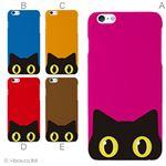 カラーB ハードケース iPhone6 plus ケース/アイフォン6プラス/ハードケース/ハード/ docomo/au/SoftBank 対応 カバー ジャケット スマホケース phon6p_a04_082_b