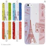 カラーB ハードケース iPhone6 plus ケース/アイフォン6プラス/ハードケース/ハード/ docomo/au/SoftBank 対応 カバー ジャケット スマホケース phon6p_a08_004_b