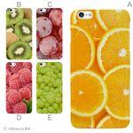 カラーB ハードケース iPhone6 plus ケース/アイフォン6プラス/ハードケース/ハード/ docomo/au/SoftBank 対応 カバー ジャケット スマホケース phon6p_a18_512_b