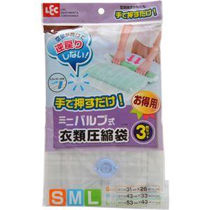 ミニバルブ式衣類圧縮袋 SML 3枚セット - 拡大画像
