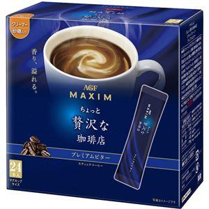 マキシム スティックコーヒー ちょっと贅沢な珈琲店 プレミアムビター 7g×24本