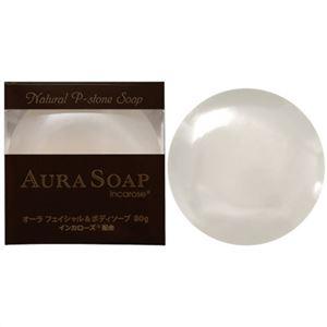 AURA SOAP(オーラソープ) オーラフェイシャル&ボディソープ インカローズ80g - 拡大画像