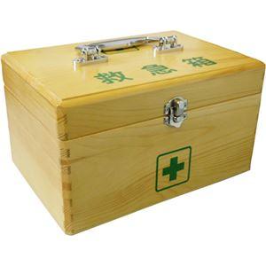 【訳あり・在庫処分】木製救急箱 Lサイズ(衛生用品セット付)