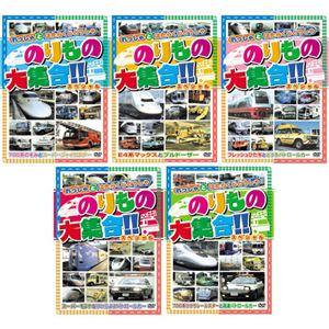 のりもの大集合 DVD 5枚組 - 拡大画像