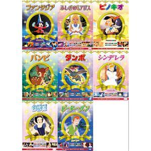 ディズニー・クラシカル DVD 8枚組 - 拡大画像