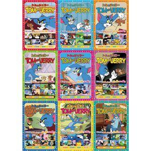 トムとジェリー DVD 9枚組 - 拡大画像