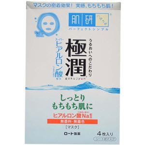 肌研・極潤 ヒアルロンマスク 20ml×4枚入 - 拡大画像