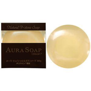 AURA SOAP(オーラソープ) オーラフェイシャル&ボディソープ オリバイン80g - 拡大画像