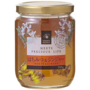 日新蜂蜜 はちみつ&ジンジャー 295g - 拡大画像